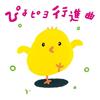 ぴよピヨ行進曲 〜ひろみち&たにぞう 0・1・2さいだってキメルぜ! うんどう会 & はっぴょう会〜