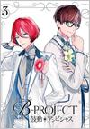 B-PROJECT ~鼓動*アンビシャス~ 3