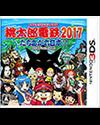 桃太郎電鉄2017 たちあがれ日本!!