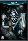 零 〜濡鴉ノ巫女〜