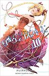 ダーウィンズゲーム 1〜10巻セット