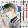 東京喰種 :re 1~最新巻セット