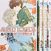 SUPER LOVERS 1~9巻セット