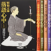 昭和元禄落語心中 全10巻セット