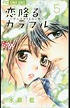 恋降るカラフル ~ぜんぶキミとはじめて~ 1〜8巻セット
