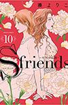S-friends ~セフレの品格~ 1~10巻セット