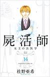 屍活師 女王の法医学 1~14巻セット