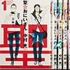 聖☆おにいさん 1〜13巻セット