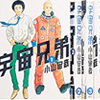 宇宙兄弟 コミック 1〜最新巻セット