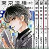 東京喰種トーキョーグール :re 全16巻セット