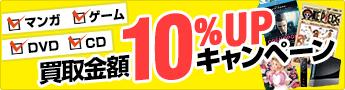 買取金額10%UPキャンペーン