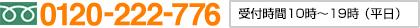 フリーダイヤル:0120-222-776/受付時間 10時から19時 年中無休