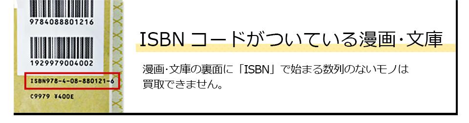 ISBNコードがついている漫画・文庫本。漫画・文庫の裏面に「ISBN」で始まる数列のないモノは買取できません。