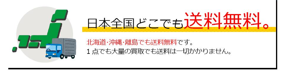 日本全国どこでも送料無料。北海道、沖縄、離島でも送料無料です。1点でも大量の買取でも送料は一切かかりません。