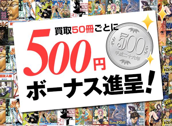 買取50冊ごとに500円ボーナス進呈!