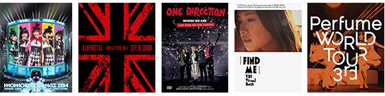 音楽DVDの主な買取作品