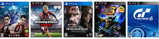 PlayStationの主な買取作品
