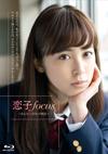 恋子focus 〜ある女子校生の物語〜
