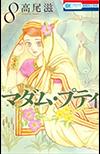 マダム・プティ 1〜8巻セット