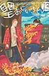 聖☆おにいさん 1〜14巻セット