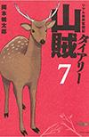 山賊ダイアリー 1〜7巻セット