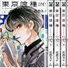 東京喰種トーキョーグール :re 1〜8巻セット