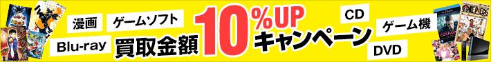 漫画/CD/DVD/Blu-ray/ゲームソフト/ゲーム機、買取金額10%UPキャンペーン