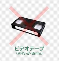 ビデオテープ(VHS・β・8mm)