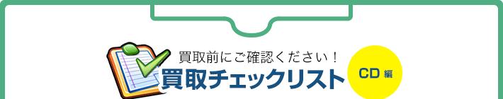 買取チェックリスト CD編