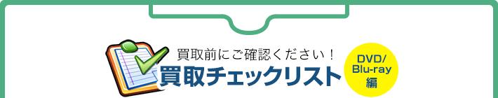 買取チェックリスト DVD/Blu-ray編