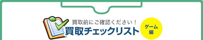 買取チェックリスト ゲーム編