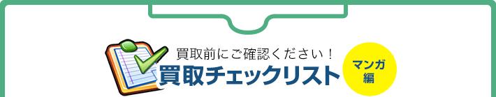 買取チェックリスト マンガ編
