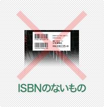 ISBNのないもの