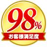 お客様満足度98%!