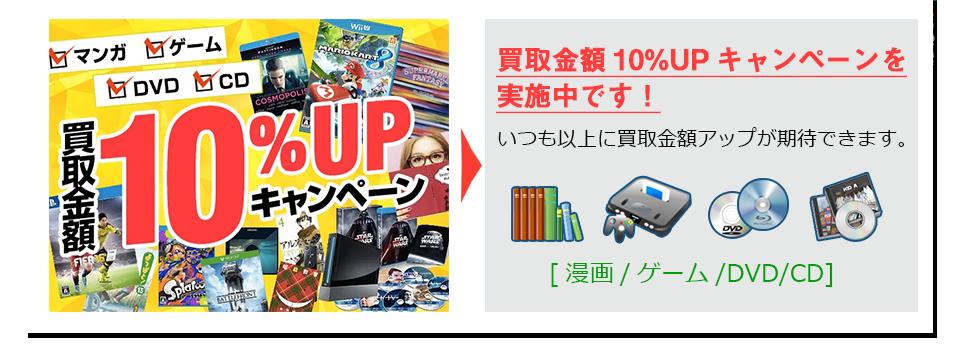 買取金額10%UPキャンペーンを実施中です!いつも以上に買取金額アップが期待できます。漫画・ゲーム・CD・DVD
