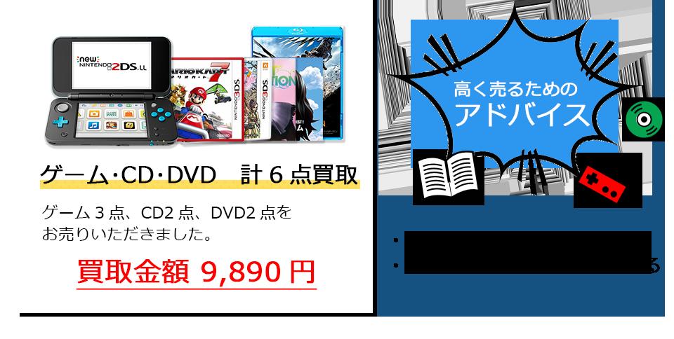 ゲーム3点・CD・DVD 計6点買取。ゲーム3点、CD2点、DVD2点をお売りいただきました。買取金額9,890円。高く売るためのアドバイス。まとめ売りをする。人気&旬なモノは早めに売る。