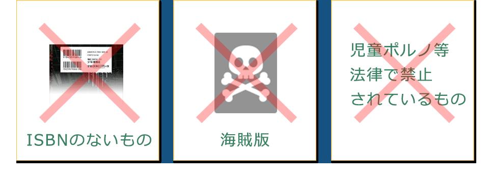 ISBNのないもの、海賊版、児童ポルノなど法律で禁止されているもの。