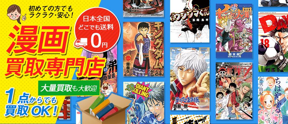 漫画の買取なら日本全国どこでも買取OK!送料・手数料0円