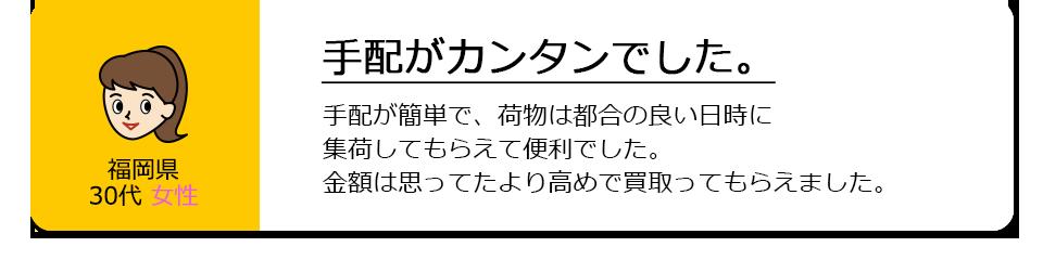 福岡県30代女性。手配が簡単でした。手配が簡単で、荷物は都合の良い日時に集荷してもらえて便利でした。