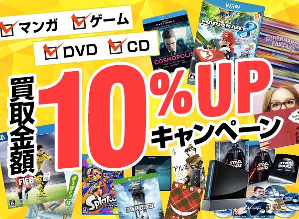 マンガ、ゲーム、DVD、CD、買取金額10%UPキャンペーン