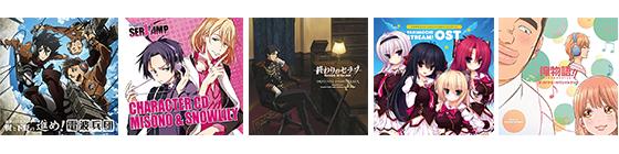 アニメCDの主な買取作品