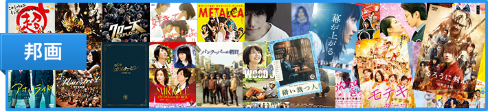 邦画DVD