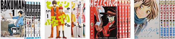 漫画全巻セットの主な買取作品